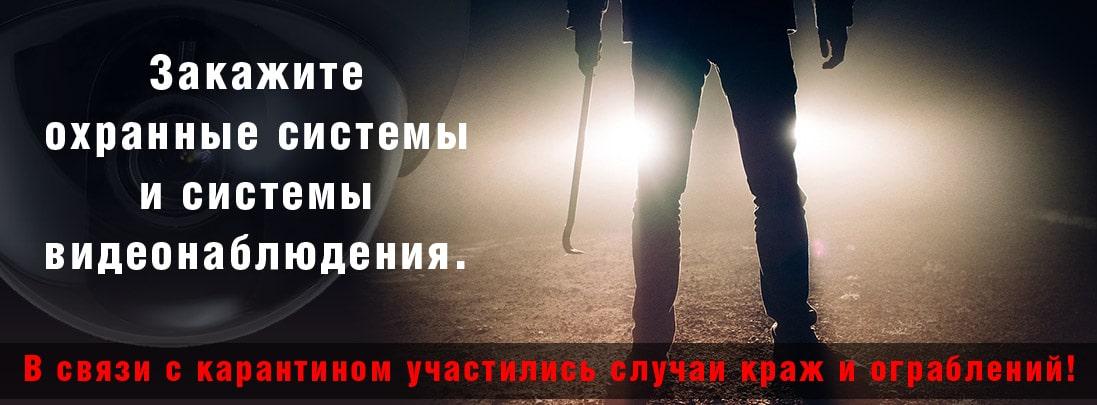 Карантин_охрана-min